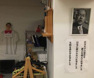 田中角栄と神棚と綾塚委員長