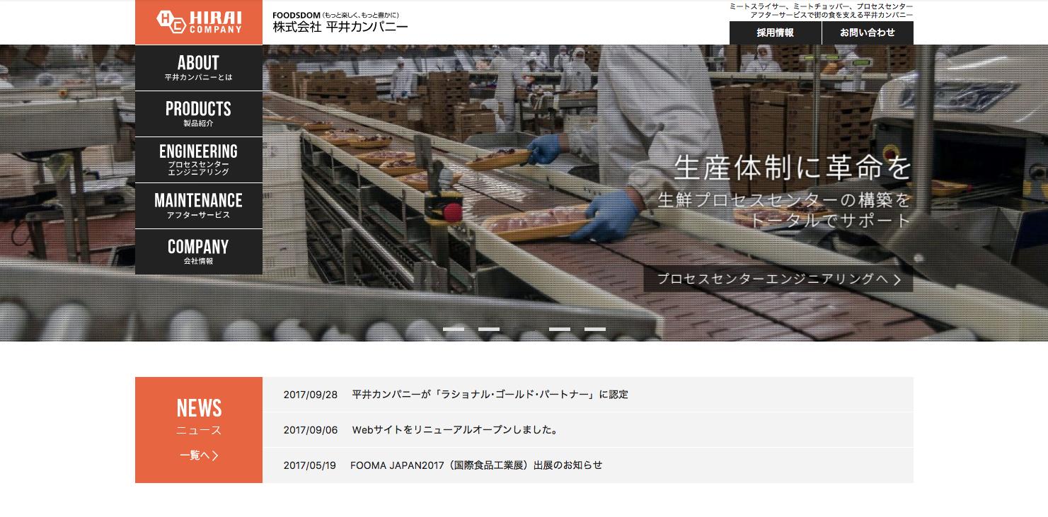 平井カンパニーTOP